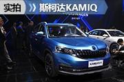 掀起年轻新风潮 北京车展实拍斯柯达KAMIQ