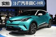 时尚圈的炫酷小伙 车展实拍广汽丰田C-HR