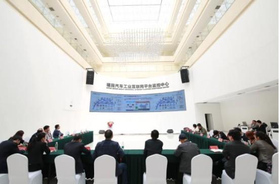 """福田汽车布局工业互联网战略 加速向先进制造""""技工贸""""转型"""