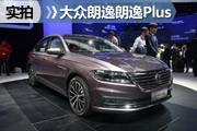 看来又要热卖了 北京车展实拍朗逸Plus