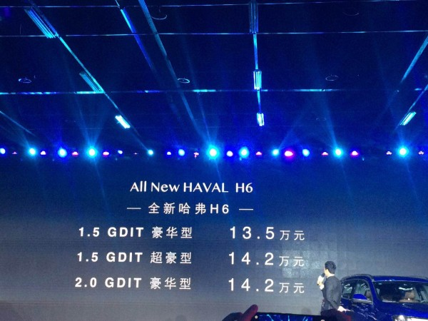 哈弗H6新车型正式上市 售13.5-14.2万元