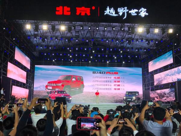 售价15.98-18.98万 北京BJ40 Plus上市