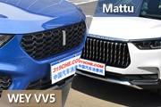 豪华自主SUV选谁更好?Mattu对比WEY VV5
