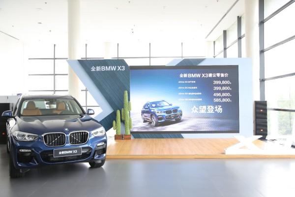 39.98万元!全新BMW X3北京华德宝上市发布会