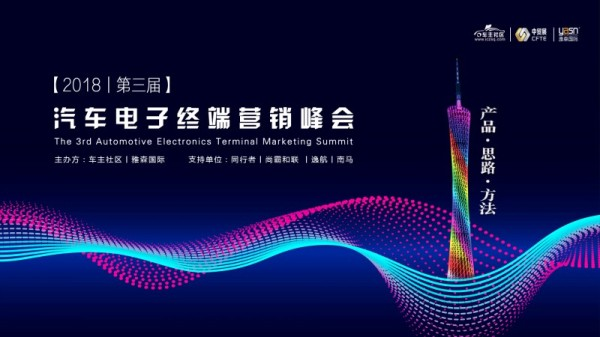 车主社区第三届汽车电子营销峰会将现广州