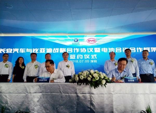 长安汽车与比亚迪电池合资合作正式签约
