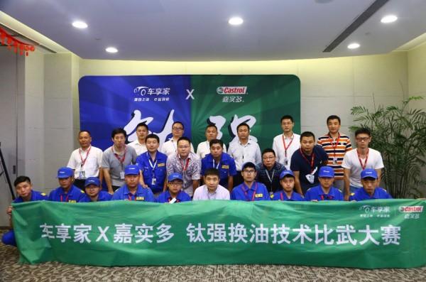 促进服务标准化、专业化,车享家上海换油大赛落幕