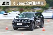 满足更多人的需求 试驾全新Jeep指挥官