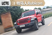 就是喜欢它 试驾全新Jeep牧马人Rubicon