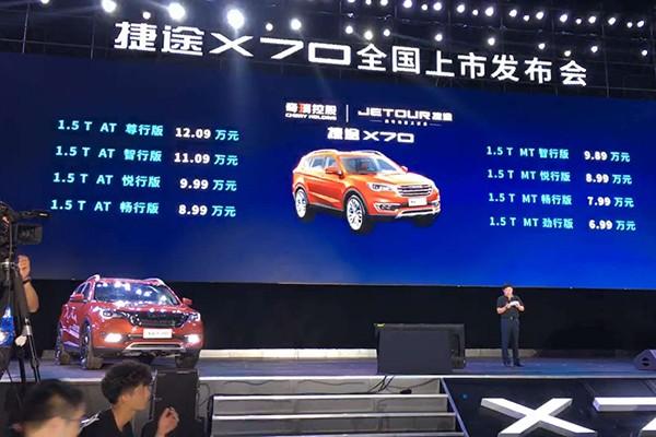 售价6.99-12.09万元 捷途X70正式上市