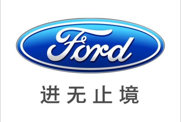 福特在华业绩下滑 联手江铃欲寻新增长点