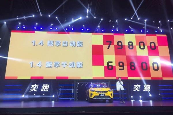 东风悦达起亚奕跑上市 售6.98-7.98万