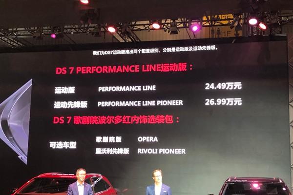 2018成都车展:DS 7新车型售24.49万起