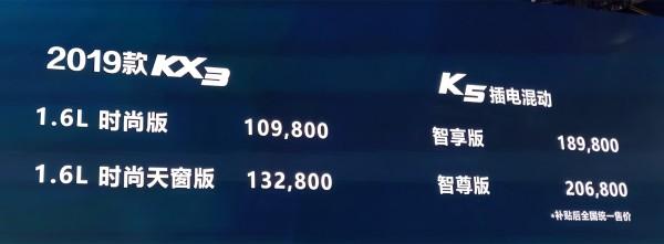 2018成都车展:起亚KX3售10.98-13.28万