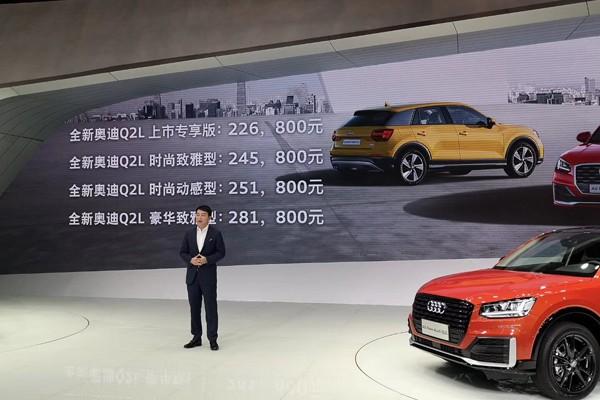 奥迪Q2L将10月13日上市 预售22.68万起