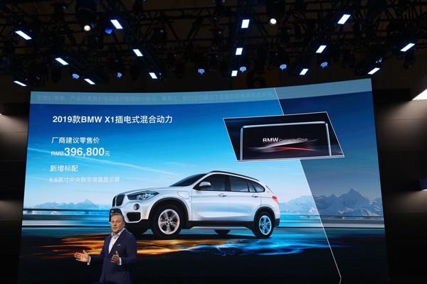 成都车展:新款宝马X1插混版售39.68万