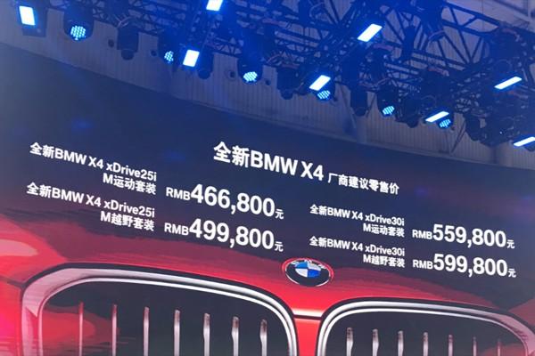 2018成都车展:宝马全新X4售46.68万起