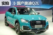 入门豪华SUV的新选择 体验国产奥迪Q2L