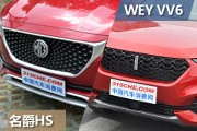 自主高品质SUV的较量 名爵HS对比WEY VV6