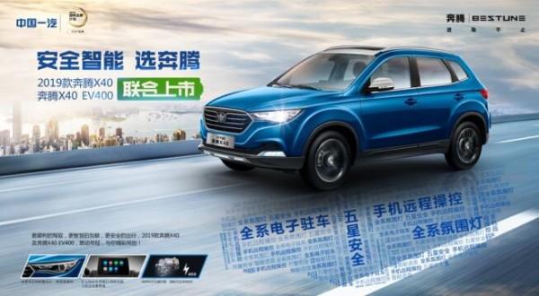 安全质上,一汽奔腾X40创领品质新时代 汽车殿堂