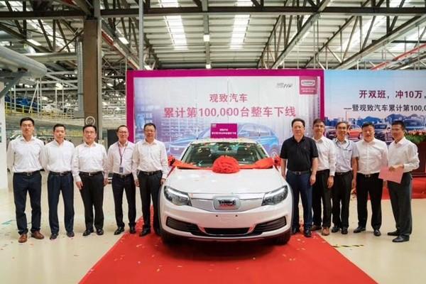 观致3 EV正式下线 旗下首款纯电动车型