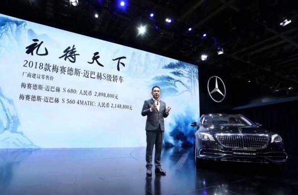 新款邁巴赫S級上市 售214.88-289.88萬