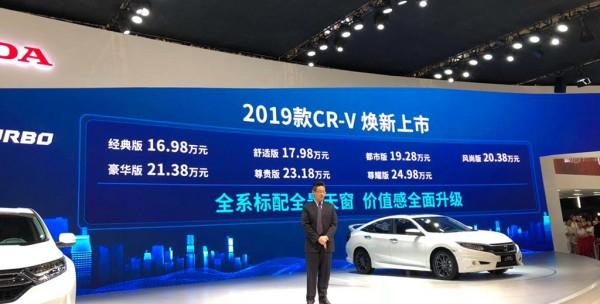 2019款本田CR-V上市 售16.98-27.68万元