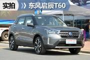 """小型SUV里的""""菜鸟"""" 体验东风启辰T60"""