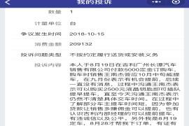 吉利广州长谭店等车两个月至今没有任何消息