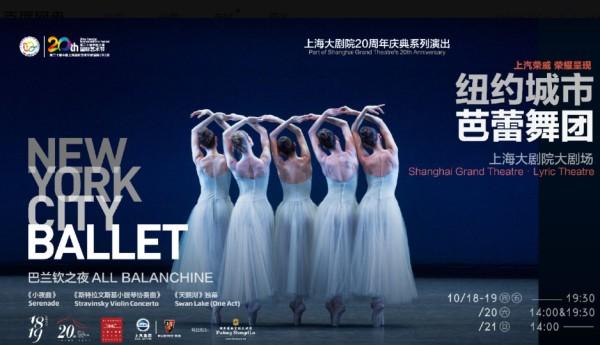 """上汽榮威榮耀呈現美式芭蕾經典""""巴蘭欽之夜"""""""
