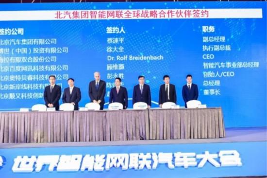 布局自动驾驶 北汽携手12家企业签署智能网联战略合作协议