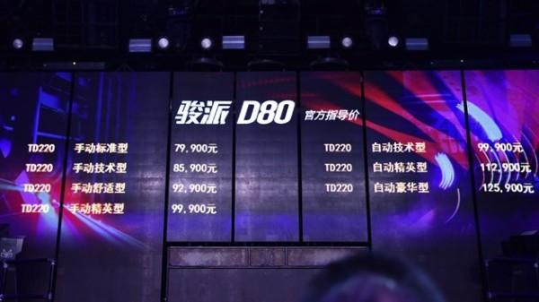 骏派D80正式上市 售价7.99-12.59万元