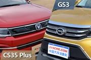 大号小型SUV选谁好?长安CS35 Plus对比传祺GS3
