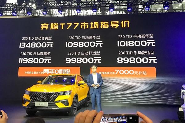 2018广州车展:奔腾T77售8.98-13.48万