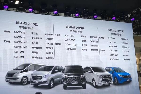 2018广州车展:江淮瑞风MPV家族上市