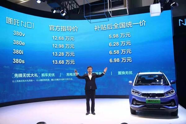 广州车展:哪吒N01补贴后5.98万元起售