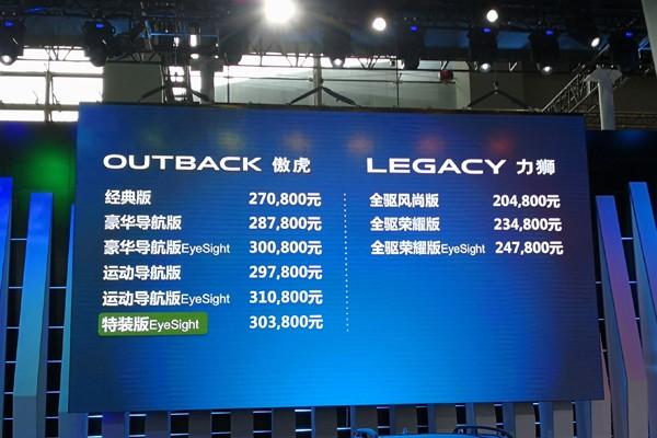 广州车展:斯巴鲁新款力狮售20.48万起
