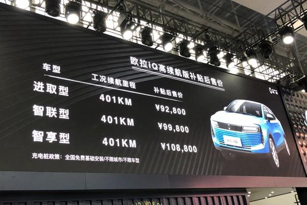 2018广州车展:长城欧拉iQ高续航版上市