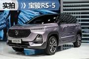 外形前卫/配置丰富 车展实拍宝骏RS-5