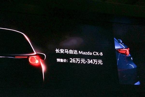 2018广州车展:马自达CX-8预售26-34万