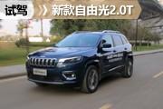 换装2.0T+9AT 新款Jeep自由光试驾体验