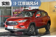 小型SUV市场的新成员 体验江淮瑞风S4