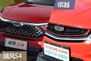 新晋小型SUV间的较量 瑞风S4对比缤越