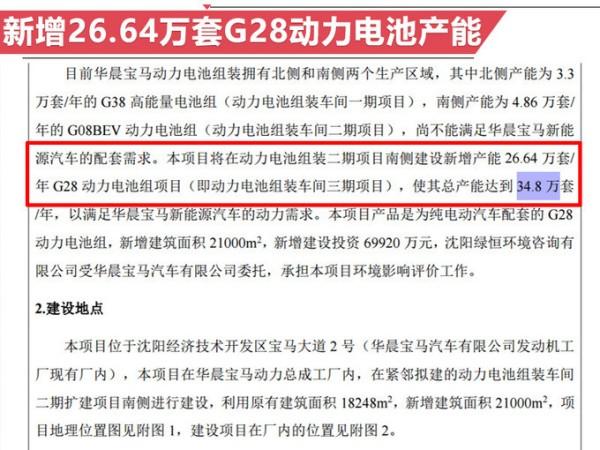 停产汽油车?宝马3系将主打纯电动 年产26.6万辆
