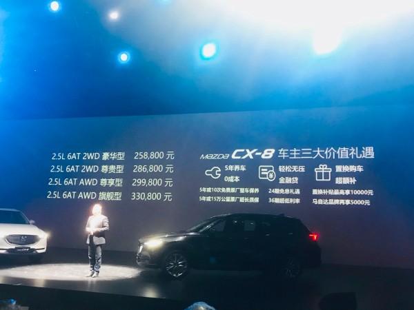 售价25.88-33.08万元 长安马自达CX-8正式上市