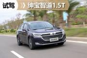 品牌向上的代表作 试驾北汽绅宝智道1.5T
