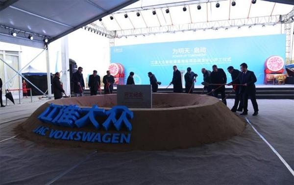 三方合作的结晶 江淮大众研发中心开建