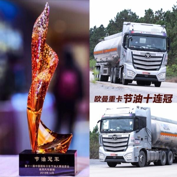欧曼重卡缔造十连冠传奇 再度斩获中国国际卡车节油大赛冠军