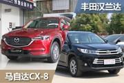 以大为尊? 马自达CX-8对比丰田汉兰达