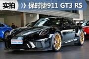 男人心中的梦想之车 实拍911 GT3 RS